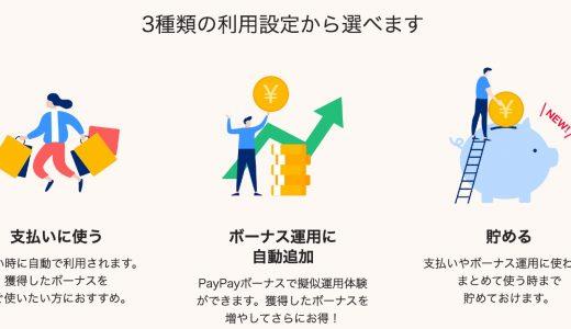 PayPayが付与されたPayPayボーナスの利用設定が可能に