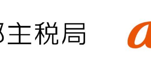 au PAYが「東京都税」「神奈川県税」に対応!抽選でPontaポイントも当たる!