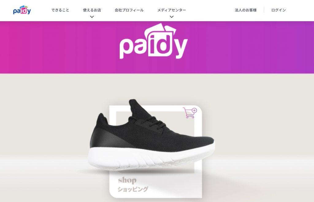 後払いサービス「Paidy」
