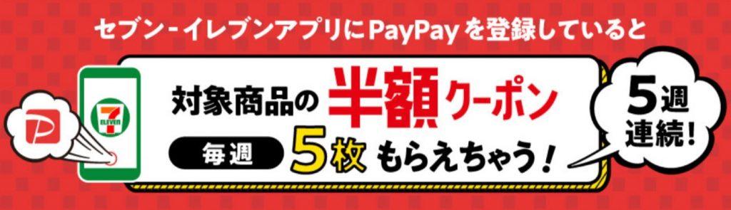 セブン‐イレブンアプリにPayPayを登録するだけで毎週半額クーポンがもらえるキャンペーンを開催!