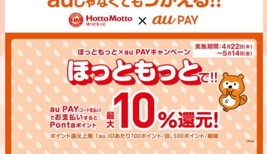 au PAYが「ほっともっと」で10%還元キャンペーンを開催!