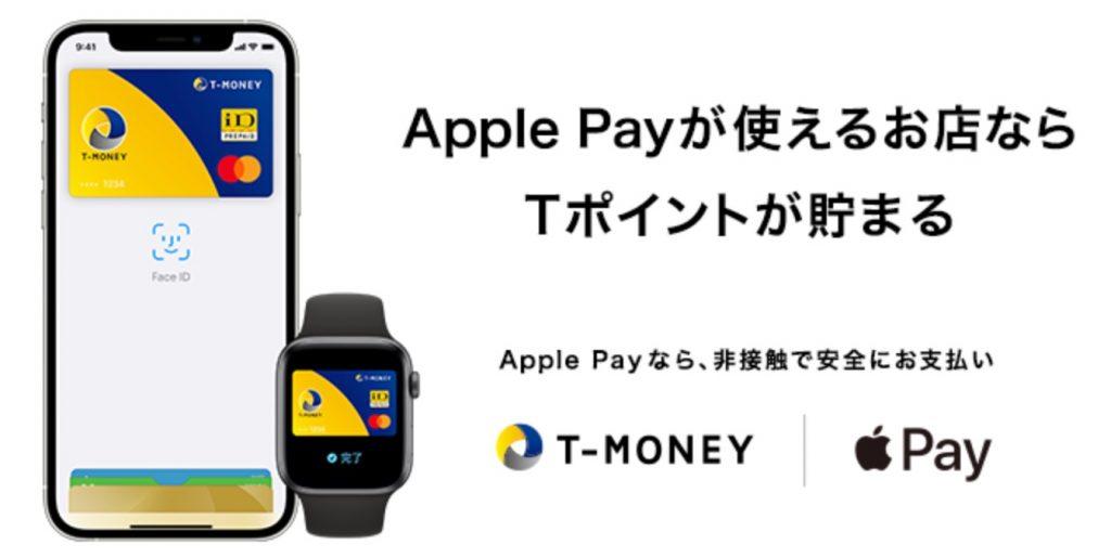 TマネーがApple Payに対応