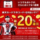 「楽天カードでのコード・QR払いで最大20%還元!」キャンペーン
