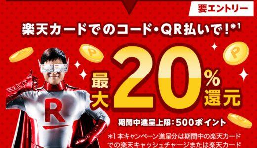 楽天ペイで20%還元となる「楽天カードでのコード・QR払いで最大20%還元!」キャンペーン開催中!