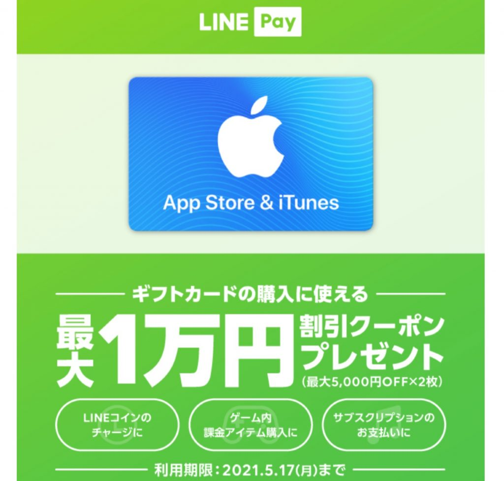 LINE Pay|App Store & iTunes ギフトカード購入で使えるLINE Payクーポンプレゼント