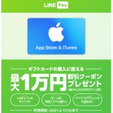 LINE Payが「App Store & iTunes ギフトカード」10%割引クーポンを配布中!