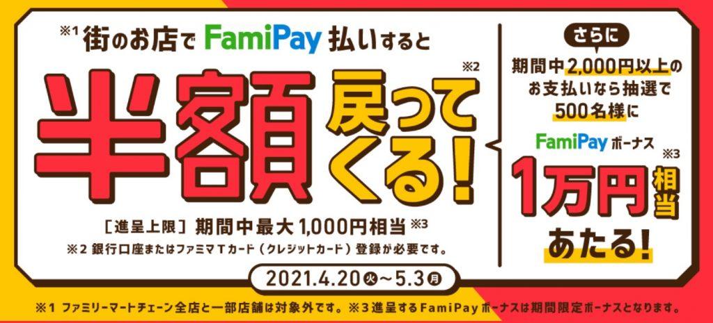 FamiPay半額キャンペーン