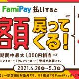 ファミペイ利用で50%還元、さらに1万円相当のFamiPayボーナスが当たるキャンペーンを開催中!