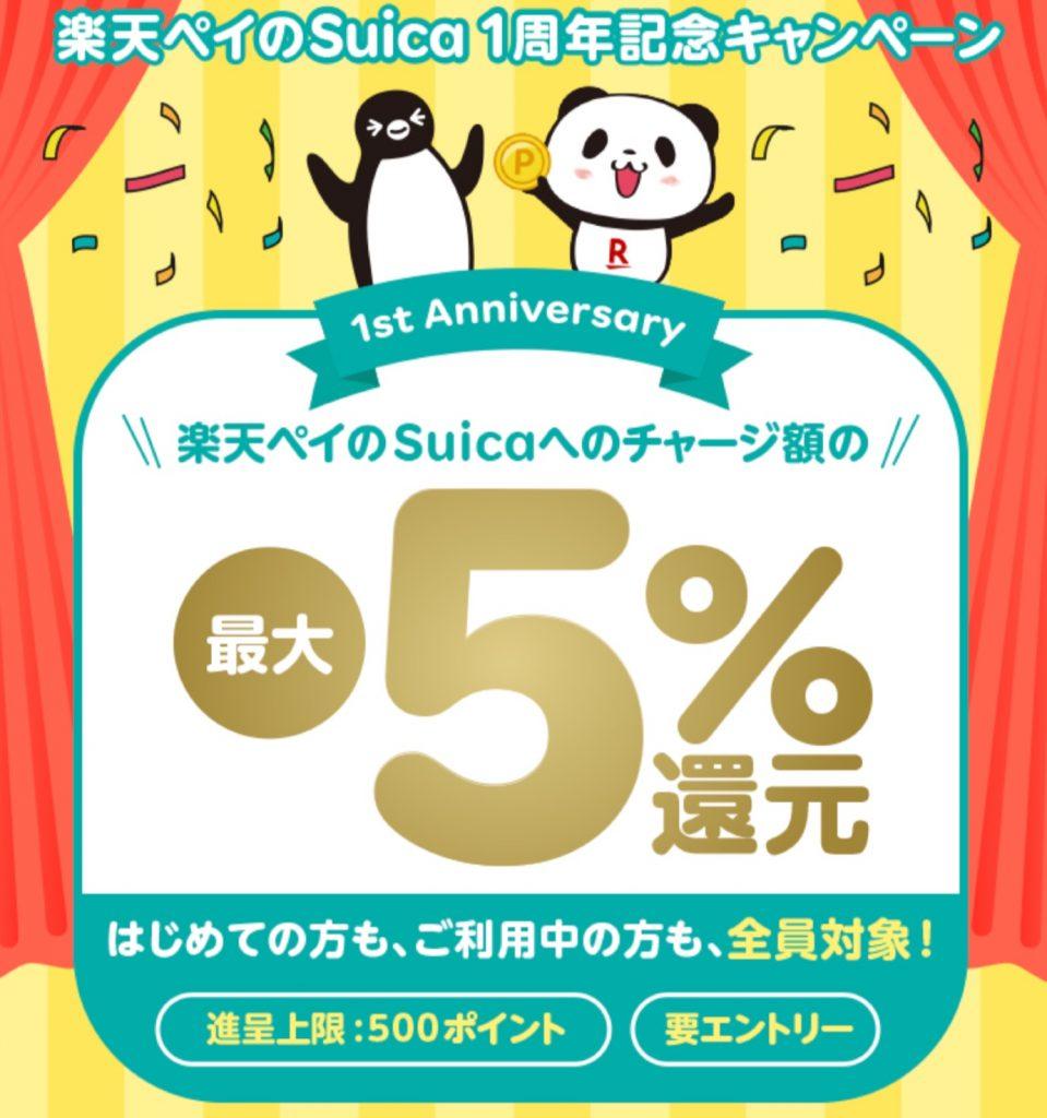 楽天ペイのSuicaリリース1周年記念 5%還元キャンペーン