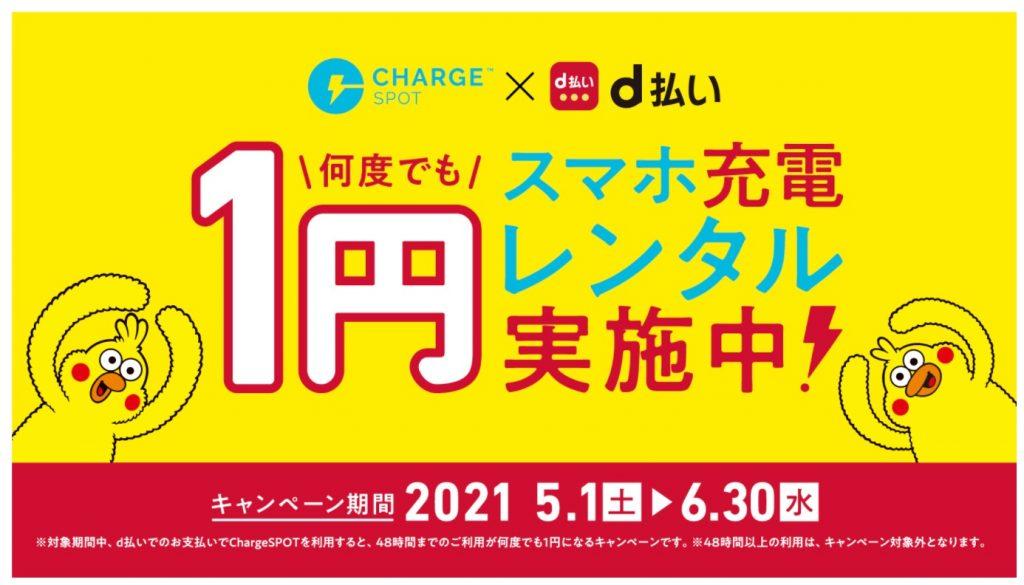 「d払いでChargeSPOTのスマホ充電器が1円でレンタルできる!」キャンペーン