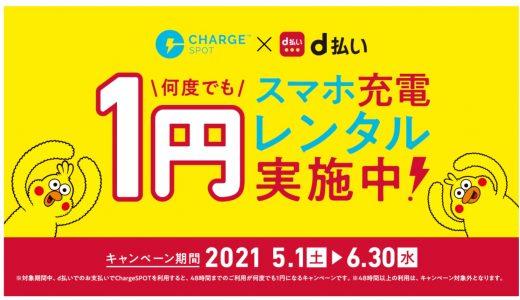 d払いで「ChargeSPOT」のスマホ充電器が1円でレンタルできるキャンペーンが開催中!