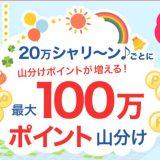 楽天Edy20周年記念の第1弾として最大100 万ポイント山分けキャンペーン開催中!