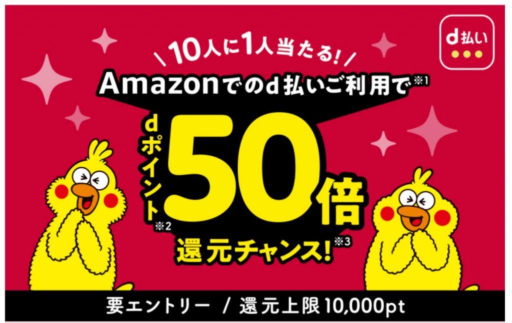 10人に1人当たる! Amazonでd払いdポイント50倍還元チャンスキャンペーン