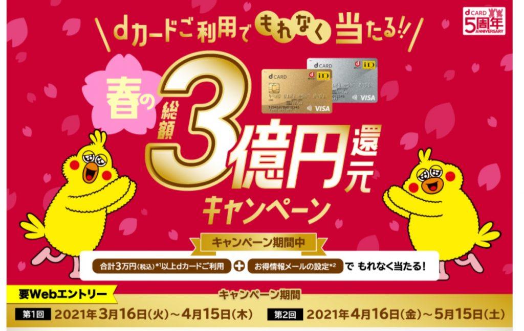dカードで3億円山分けキャンペーン