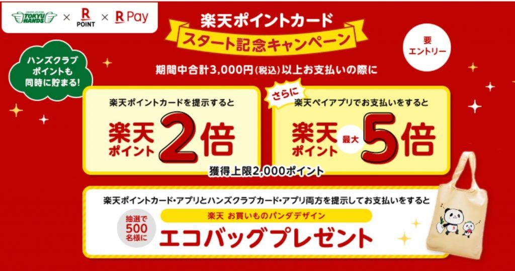 【東急ハンズ】楽天ポイントカードスタート記念キャンペーン
