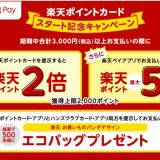 東急ハンズで楽天ペイ支払いなら最大5倍還元となるキャンペーンを開催中!