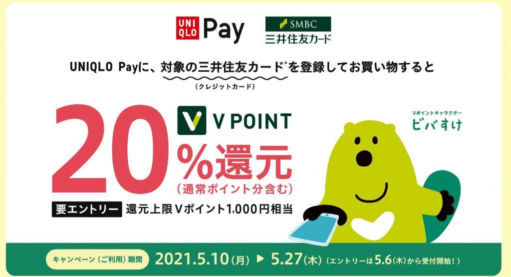 ユニクロ 三井住友カード | UNIQLO Payに対象の三井住友カードを登録してお買い物するとVポイント20%還元キャンペーン
