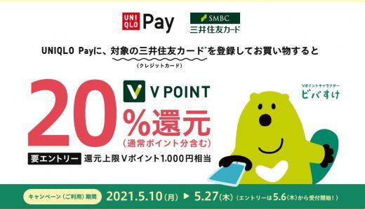 UNIQLO Payに三井住友カードを登録すると20%還元となるキャンペーンが開催!