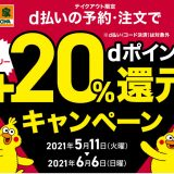 d払いで「吉野家テイクアウト」をすると最大21%還元となるキャンペーンが開催中!