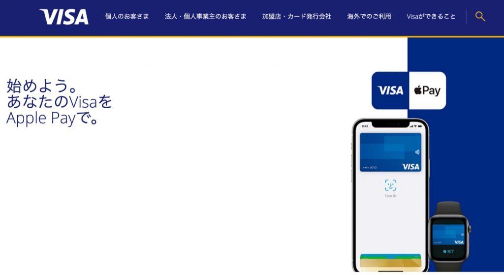 VisaブランドのクレジットカードがApple Payに対応