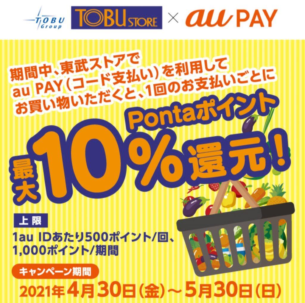 au PAY×東武ストア|最大10%還元キャンペーン!