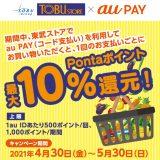 au PAYが東武ストアで最大10%のポイント還元キャンペーンを開催中!