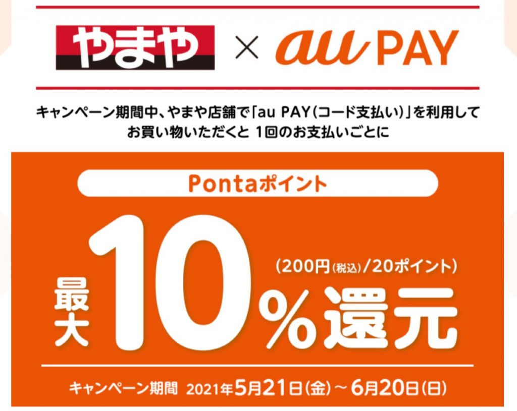 au PAY×やまや 最大10%還元キャンペーン!