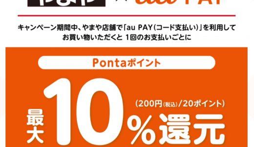 au PAYが「やまや」で10%還元になるキャンペーンを開催中!
