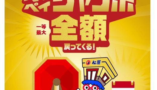 松屋でPayPayなら最大100%還元になる「松屋フーズ創業55周年記念 松屋・松弁ネットで当たる!ペイペイジャンボ」を開催!