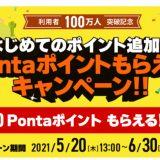 au PAY ポイント運用を利用すると100Pontaポイントがもらえるキャンペーンが開催中!