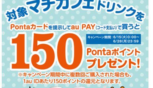 「ローソン」のマチカフェをau PAYで購入すると150ポイント還元キャンペーン開催中