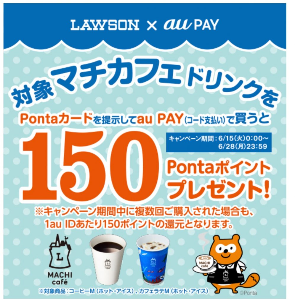 au PAY、ローソンの対象マチカフェドリンク購入で150Pontaポイントもらえるキャンペーン