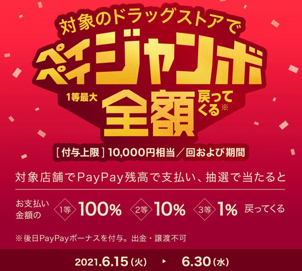 PayPay銀行ジャンボキャンペーン