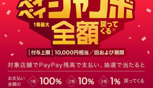 あとわずか!PayPayがドラッグストアで最大100%還元となるペイペイジャンボを開催中!