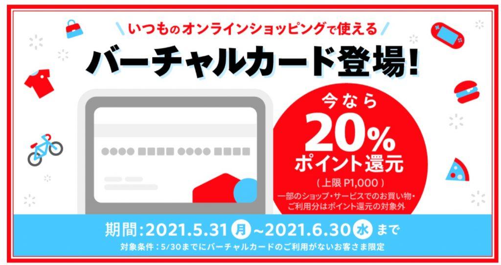 メルペイ バーチャルカードでお買い物すると20%ポイント還元 (上限P1,000) キャンペーン