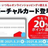 メルペイが最大20%還元と50%還元の2つのキャンペーンを開催中!