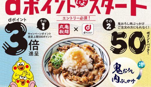 丸亀製麺でdポイントが利用可能に!ポイント3倍キャンペーンも開催中!