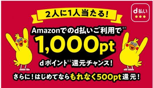 Amazonで「d払い」だと2人に1人に1000ポイント還元となるキャンペーンを開催中!
