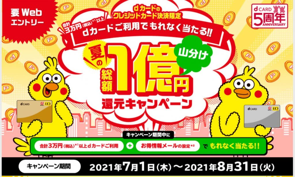 【dカード】1億円!山分け還元!|キャンペーン