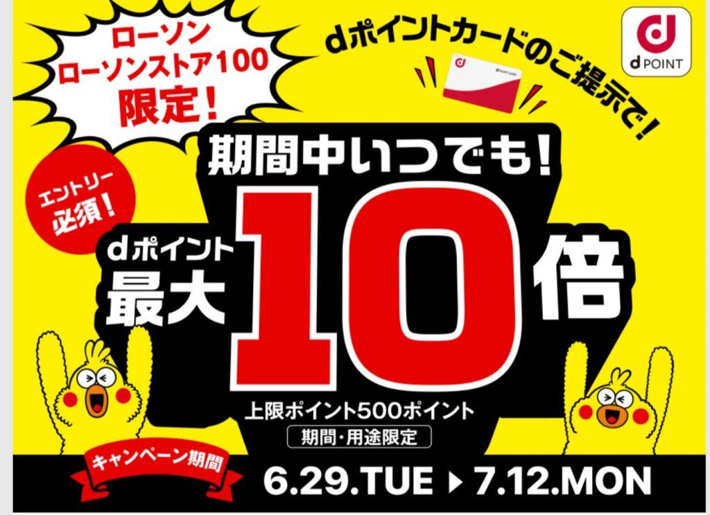 【dポイントクラブ】ローソン・ローソンストア100限定 dポイント最大10倍進呈キャンペーン – キャンペーン
