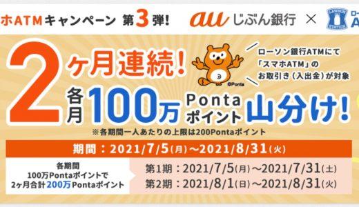 auじぶん銀行が100万Pontaポイントを山分けキャンペーンを開催中!