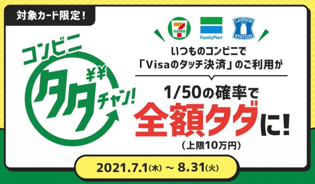 三井住友カードがコンビニで「Visaのタッチ決済」を利用すると抽選で全額還元になるキャンペーン