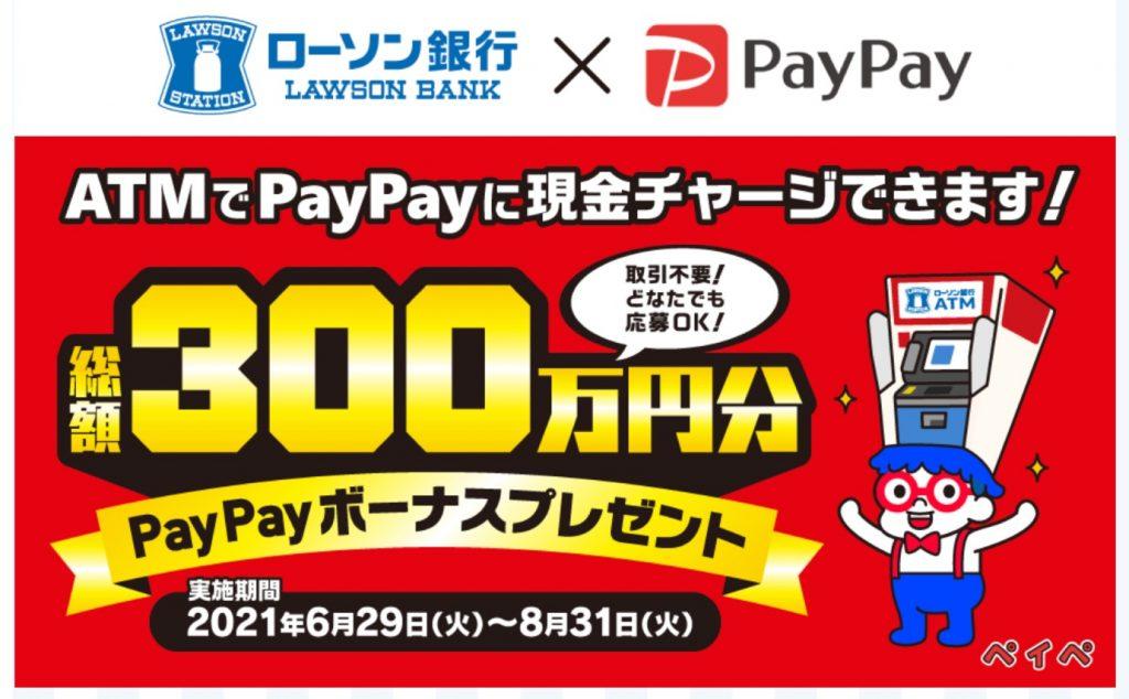 ATMでPayPayに現金チャージできます! 総額300万円分PayPayボーナスプレゼントキャンペーン