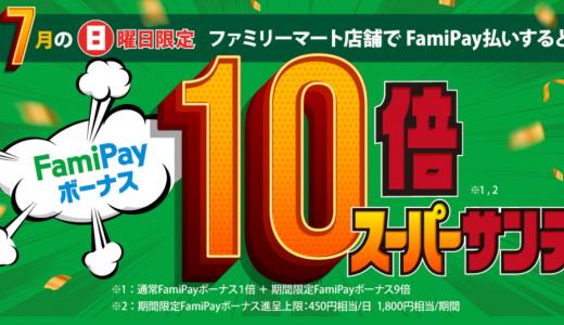7月の日曜日にファミリーマートでファミペイで支払うとポイント10倍還元となるスーパーサンデーキャンペーンが開催中!