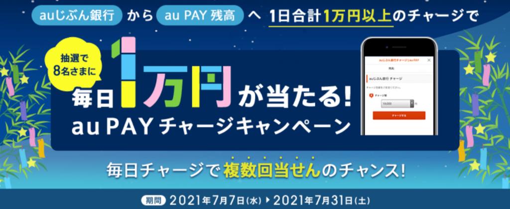 毎日抽選で8名さまに1万円が当たる! | auじぶん銀行
