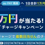 auじぶん銀行口座から「au PAY」にチャージすると最大10万円が当たるキャンペーンを開催中!