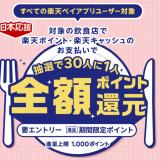 30人に1人が当たる!楽天ペイが対象の飲食店で最大100%還元となるキャンペーンを開催中!