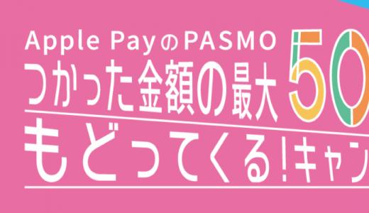 Apple PayのPASMOで最大50%還元になるキャンペーンが開催中!
