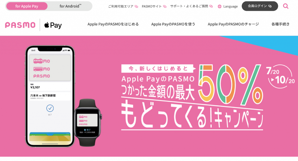 Apple PayのPASMO