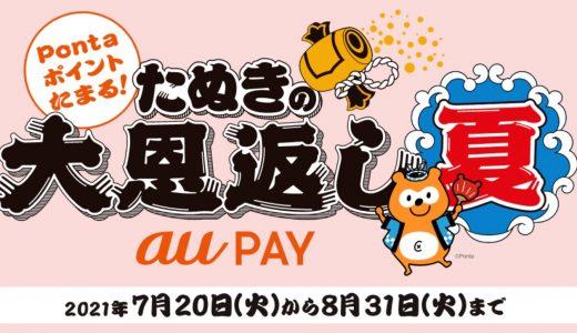 au PAYが10%還元など、たぬきの大恩返しキャンペーン 夏が開催中!